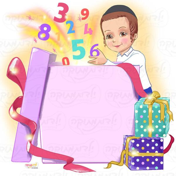 מדבקת קיר מספרים וחשבון מתנה בנים חסידי