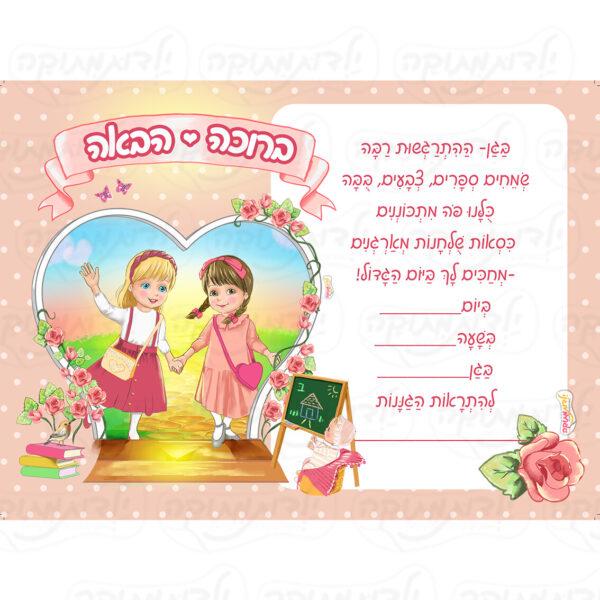 הזמנה לגן בנות לב